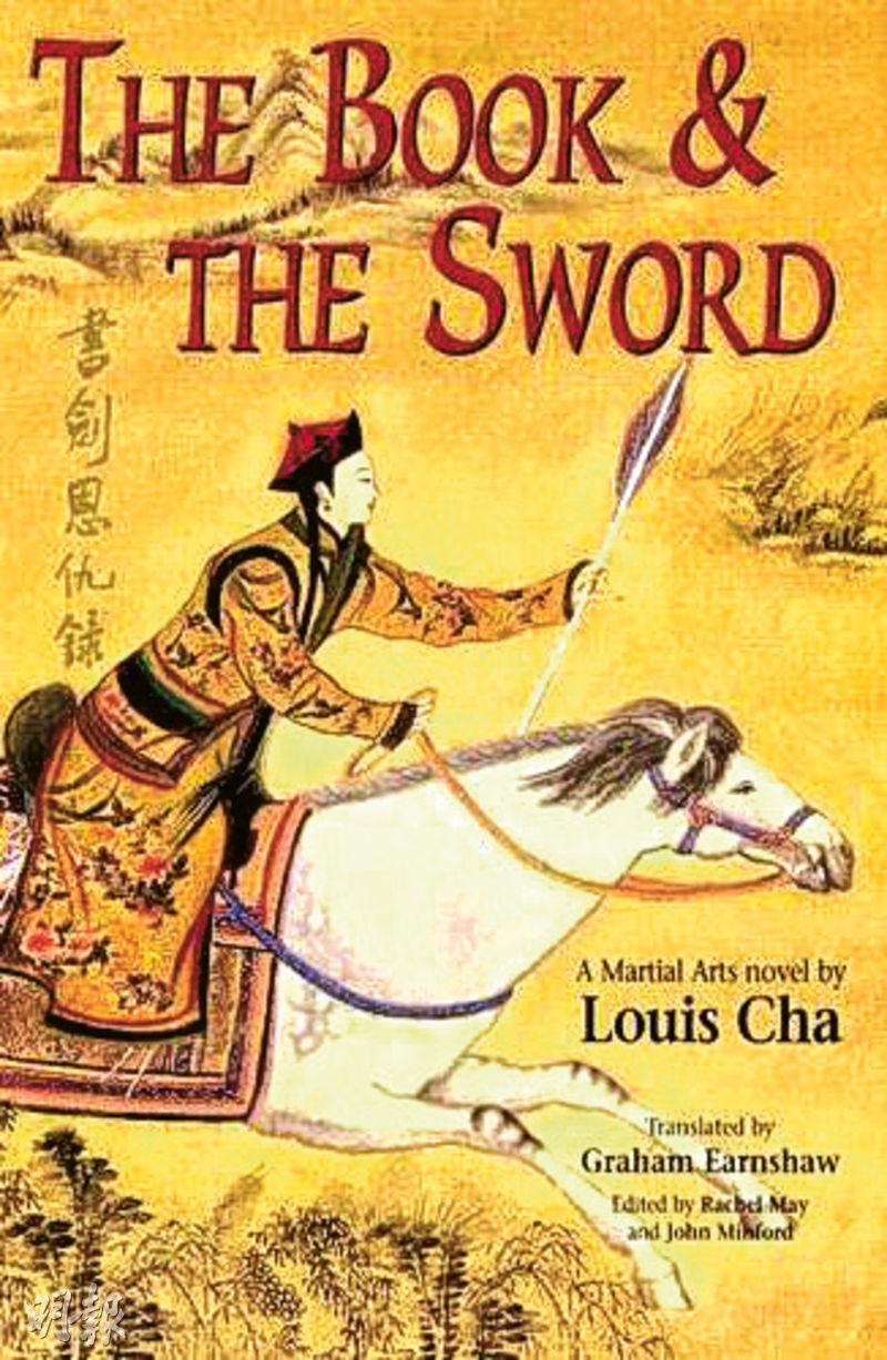 The Book & The Sword